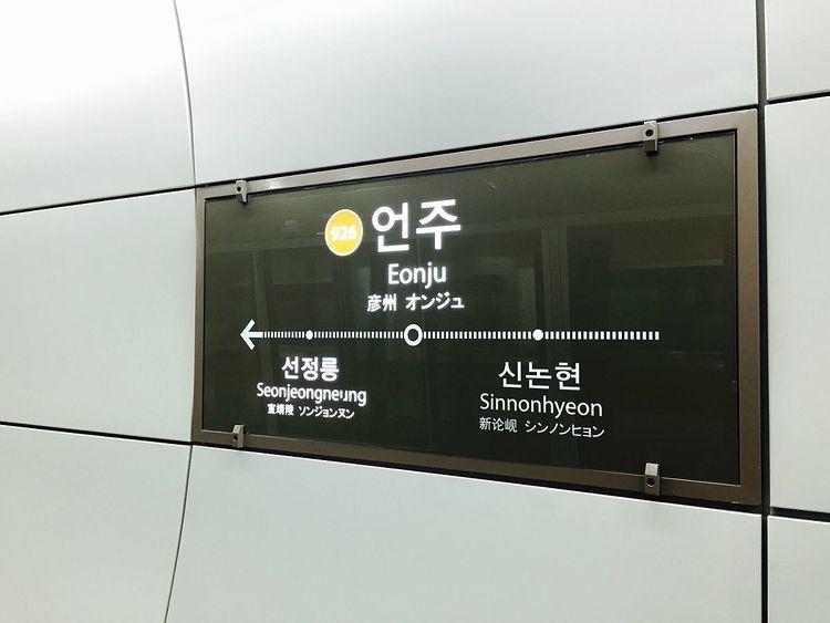 Eonju Station