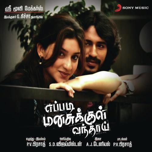 Eppadi Manasukkul Vanthai En Kadhal Neethane Song From Eppadi Manasukkul Vanthai Download MP3