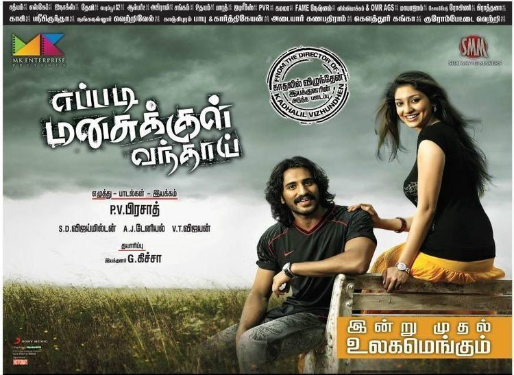 Eppadi Manasukkul Vanthai Eppadi Manasukkul Vandhai 2012 DVDRip Tamil Movie Watch Online
