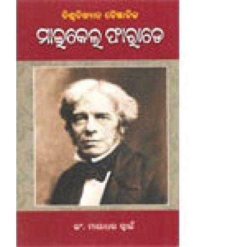 Mayadhar Swain Faraday By Er Mayadhar Swain