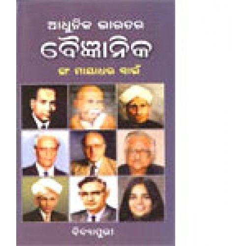 Mayadhar Swain Bharatara Baigyanika By Er Mayadhar Swain
