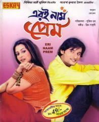 Eri Naam Prem movie poster