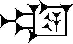 ERIM (Sumerogram)