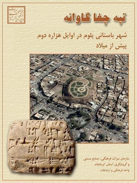 Eslamabad-e Gharb wwwtishinehcomtourPicturesItem177120845jpg