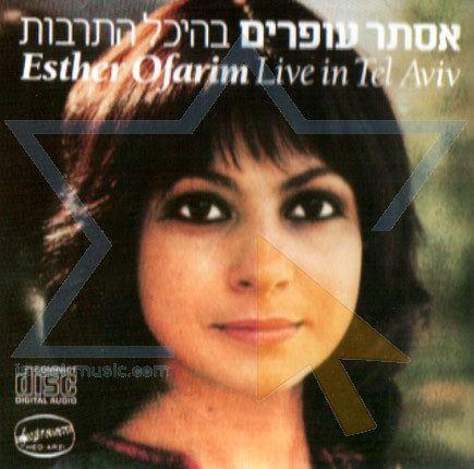 Esther Ofarim 72593246jpg