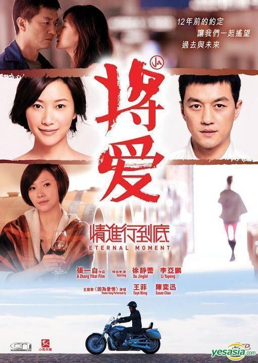 Eternal Moment YESASIA Eternal Moment 2011 DVD Hong Kong Version DVD Xu