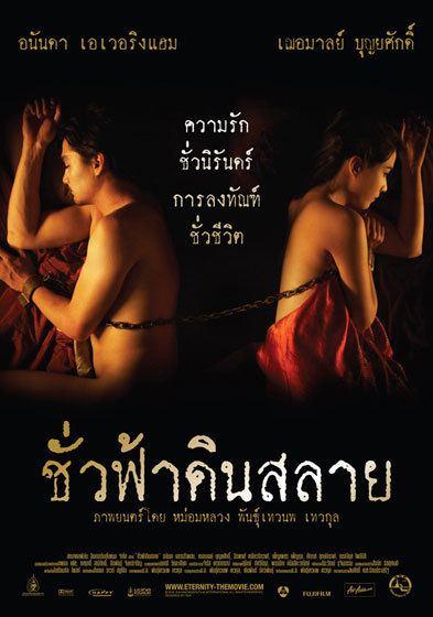 Eternity (2010 Thai film) asianwikicomimagesdd4EternityPoster02jpg