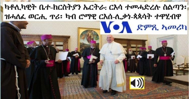 Ethiopian Catholic Church Audio VOA Tigrigna Eritrea Ethiopia Catholic Church
