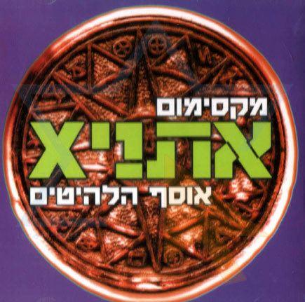 Ethnix mediaisraelmusiccomimages27817820jpg