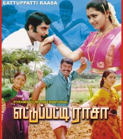 Ettupatti Rasa movie poster