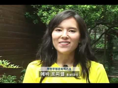 Eva Popiel Bucheon World Intangible Cultural Heritage Expo 2010