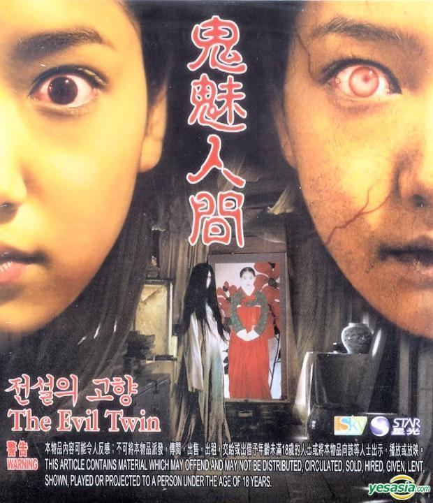 Evil Twin (film) YESASIA The Evil Twin VCD Hong Kong Version VCD Jae Hee Park