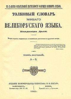 Explanatory Dictionary of the Living Great Russian Language httpsuploadwikimediaorgwikipediacommonsthu