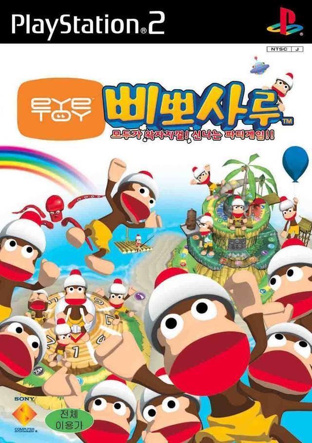EyeToy: Monkey Mania EyeToy Monkey Mania Box Shot for PlayStation 2 GameFAQs