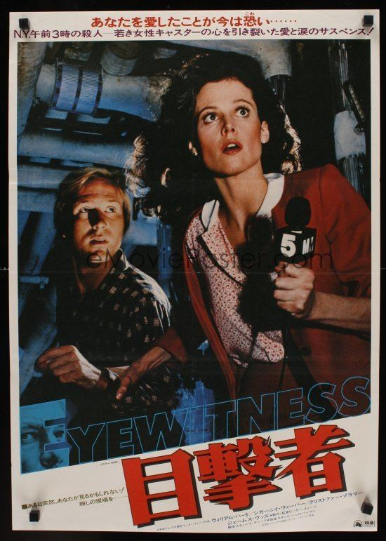 Eyewitness (1981 film) Obscure OneSheet TV Spot Not on the DVD Eyewitness 1981 Peter
