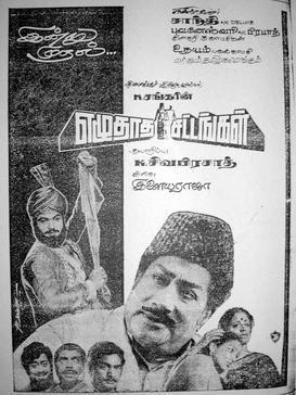 Ezhuthatha Sattangal movie poster