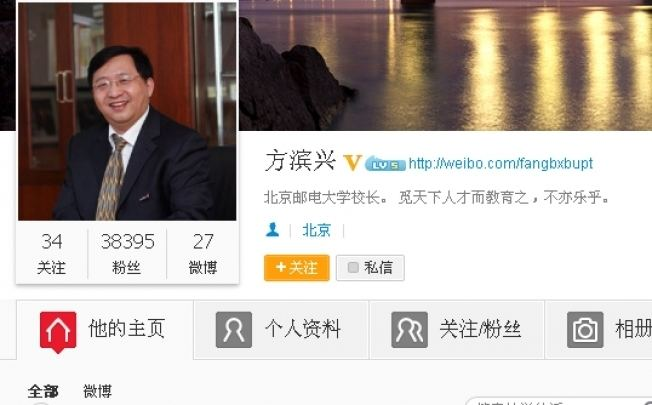 Fang Binxing Great Fire Wall architect Fang Binxing quits as president