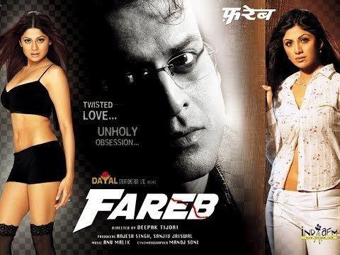 Fareb 2005 Shilpa Shetty Manoj Bajpayee Shamita Shetty YouTube