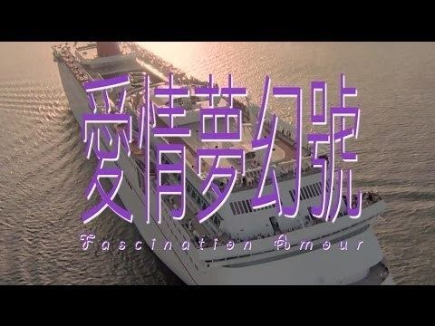 Fascination Amour Fascination Amour HD Trailer 1999 YouTube