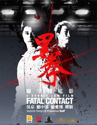 Fatal Contact (film) Fatal Contact AsianWiki
