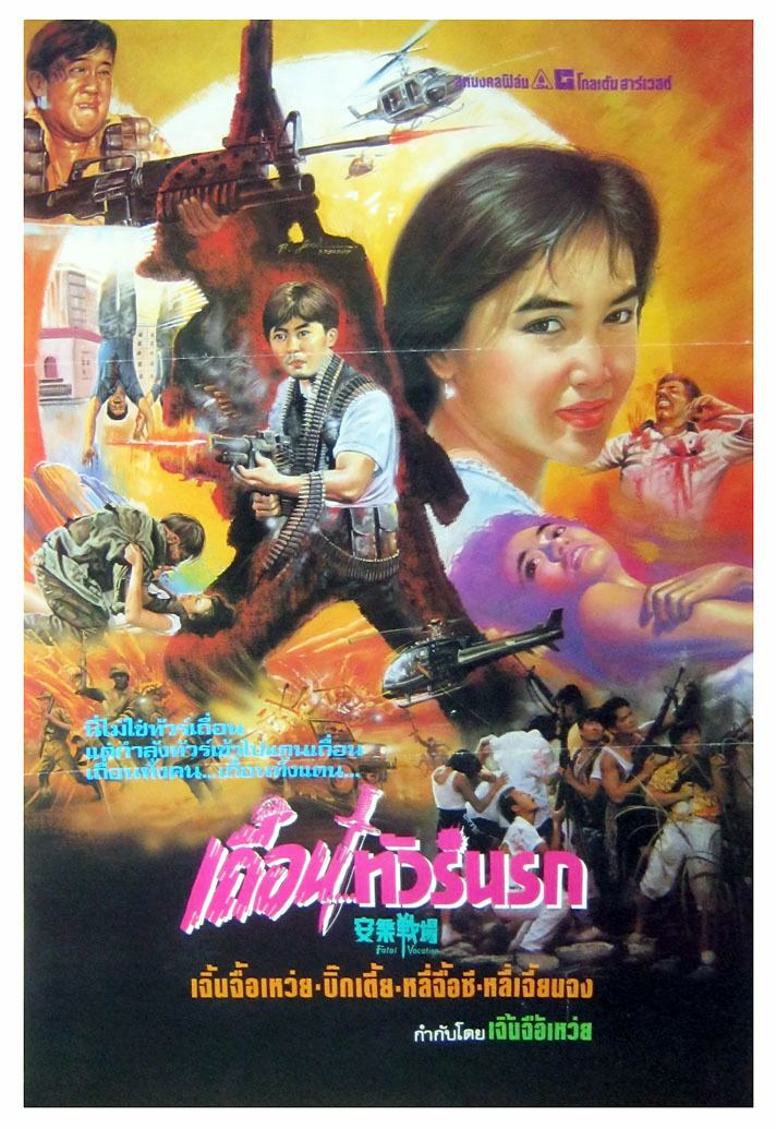Fatal Vacation Kung Fu Movie Posters Fatal Vacation An le zhan chang 1990