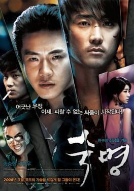 Fate (2008 film) Fate 2008 film Wikipedia