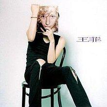 Faye Wong (1997 album) httpsuploadwikimediaorgwikipediaenthumb7