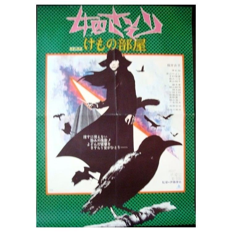 Female Convict Scorpion: Beast Stable Female Prisoner Scorpion Beast Stable Japanese poster