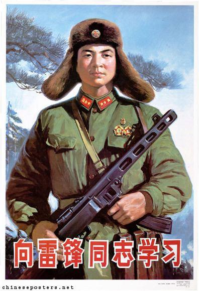 Feng Lei e1313jpg