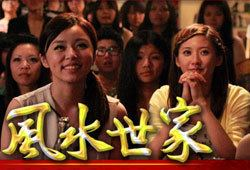 Feng Shui Family Feng Shui Family Sugoideascom