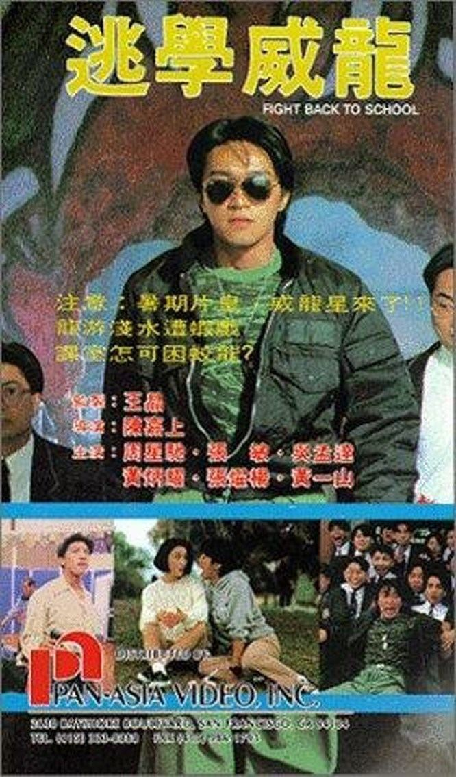Fight Back to School Subscene Subtitles for Fight Back to School Tao xue wei long