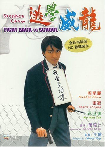 Fight Back to School Amazoncom Fight Back to School Stephen Chow ManTat Ng Sharla
