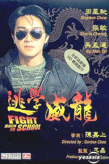 Fight Back to School YESASIA Fight Back To School DTS Version Remastered Version DVD