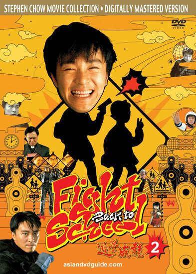 Fight Back to School II Fight Back to School III English TYPE2 Dramastyle