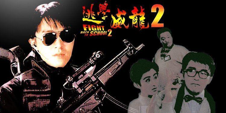 Fight Back to School II Fight Back To School 2 1991 HD Tenfi Movie Speak Khmer Khmer