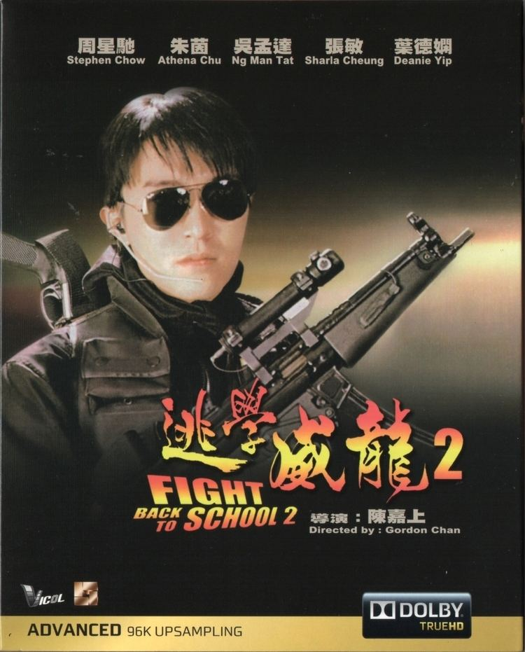 Fight Back to School II Fight Back to School II Bluray Hong Kong