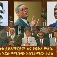 Fikre Selassie Wogderess httpsiytimgcomi69lW10uiy6U8ErAhHKW3fgmq1jpg