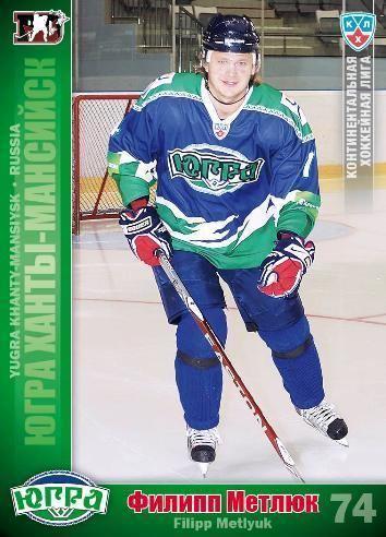 Filipp Metlyuk KHL Hockey cards Filipp Metlyuk Sereal Basic series 20102011 YGR13