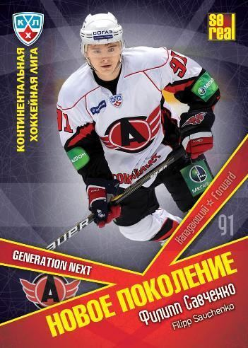 Filipp Savchenko KHL Hockey cards Filipp Savchenko Generation Next hockey card 021