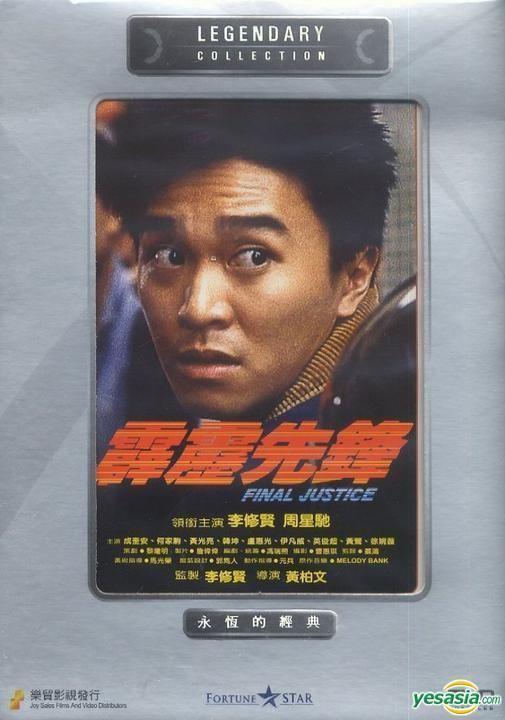 Final Justice (1988 film) YESASIA Final Justice DVD Hong Kong Version DVD Danny Lee
