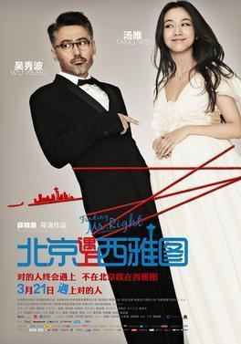 Finding Mr Right movie poster
