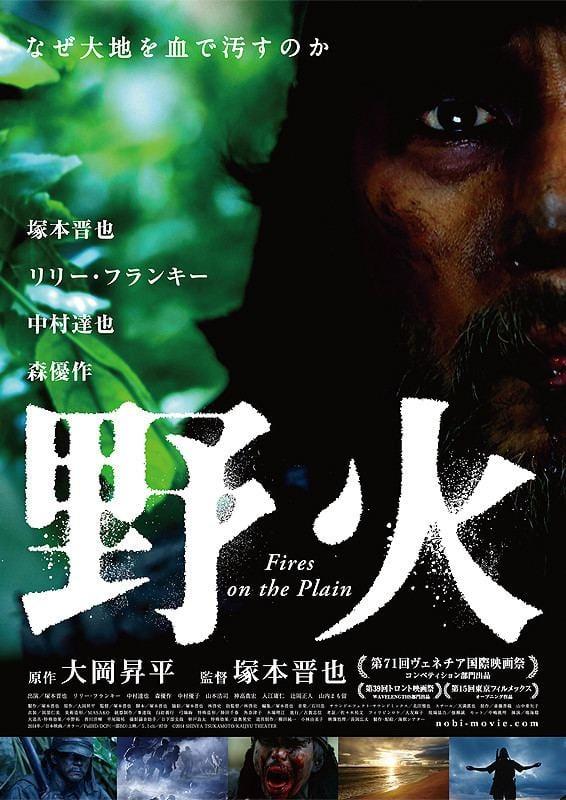 Fires on the Plain (2014 film) Fires on the Plain AsianWiki
