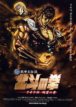 Fist of the North Star: The Legends of the True Savior movie poster