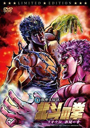 Fist of the North Star: The Legends of the True Savior Amazoncom Fist of the North Star The Legends of the True Savior