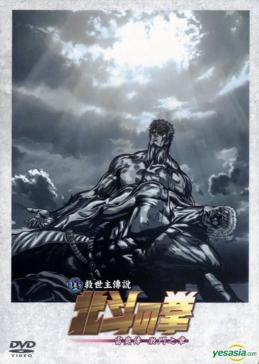 Fist of the North Star: The Legends of the True Savior iyaibzAssets55628lp0016362855jpg