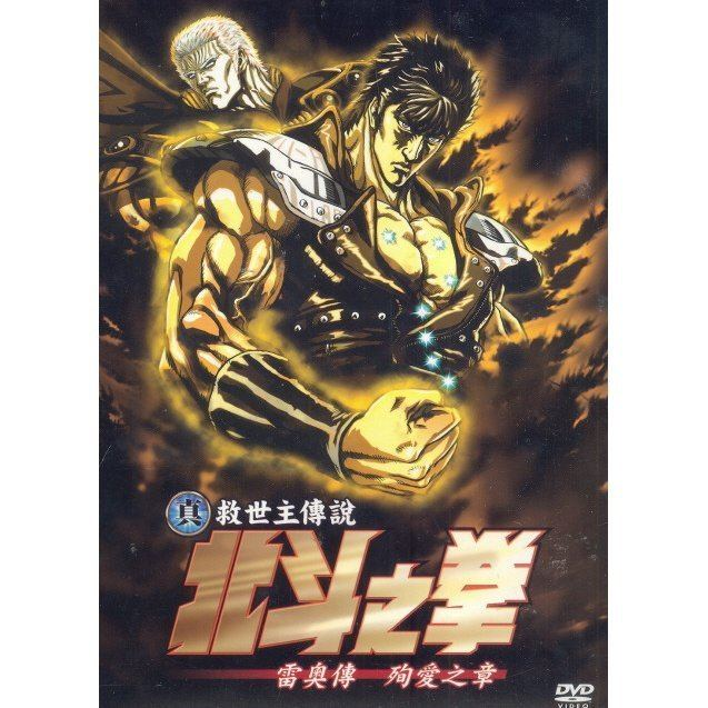 Fist of the North Star: The Legends of the True Savior Fist of the North Star Legends of the True Savior Legend of Roah