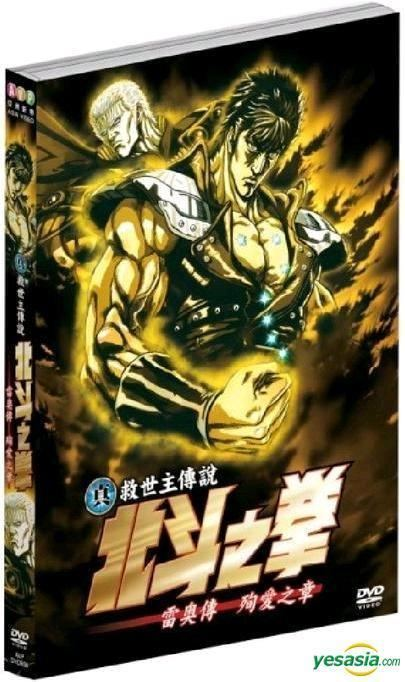 Fist of the North Star: The Legends of the True Savior YESASIA Fist of the North Star Legends of the True Savior Legend