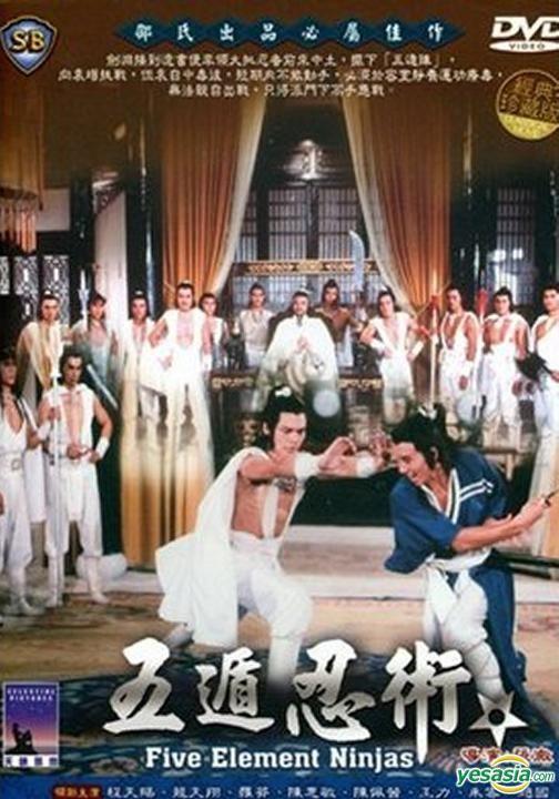 Five Element Ninjas YESASIA Five Element Ninjas DVD English Subtitled Taiwan
