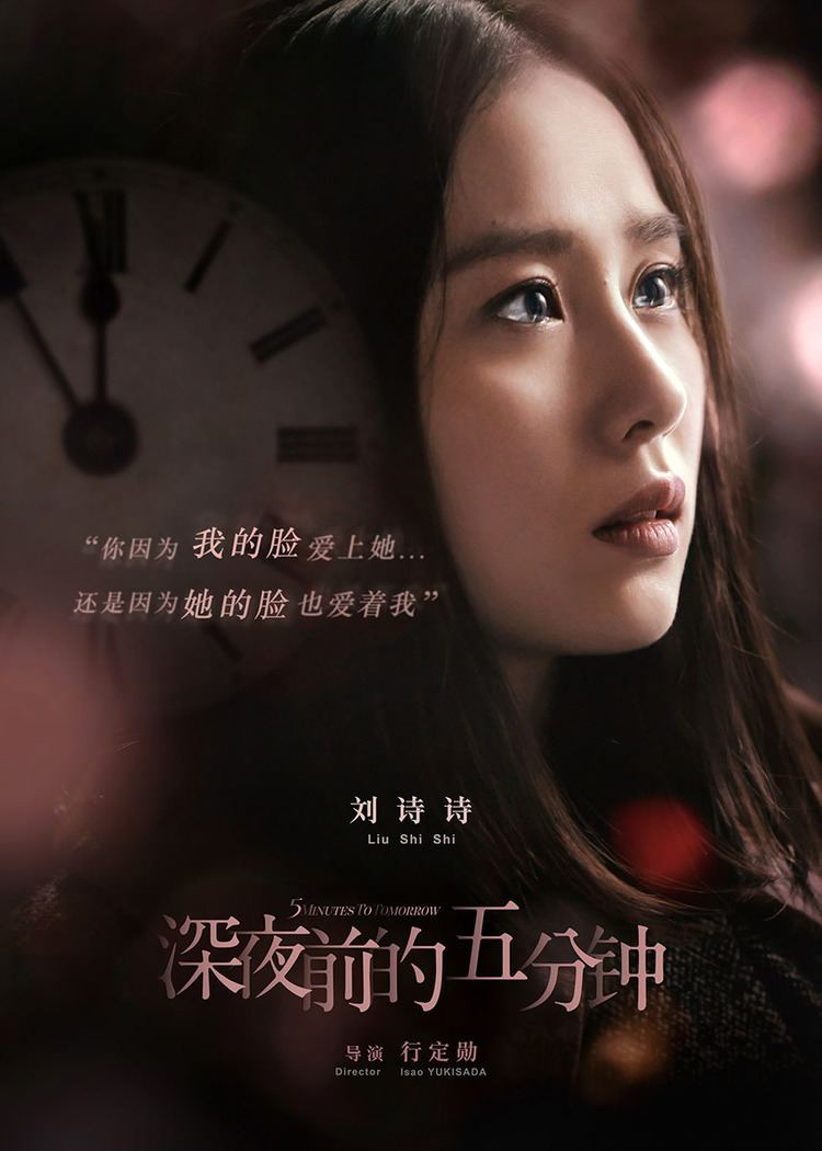 Five Minutes to Tomorrow Liu Shishi plays twins for upcoming movie Five Minutes to Tomorrow