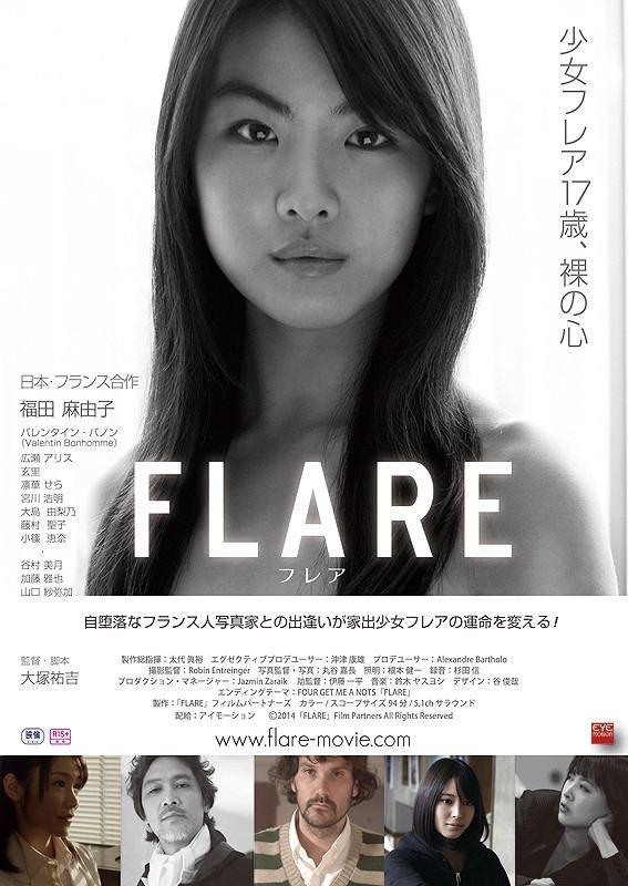 Flare (film) asianwikicomimages22fFlareJapaneseMoviep